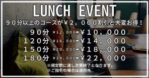 昼割イベント