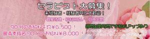 大阪メンズエステ高収入求人