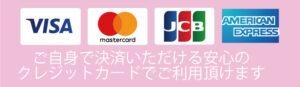 クレジットカードでご利用可能